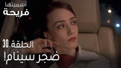 مسلسل اسميتها فريحة الحلقة 30 - ضجر سينام