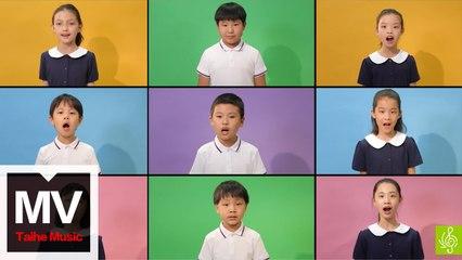 幸福裡阿拉貝拉合唱團【太陽】HD 高清官方完整版 MV