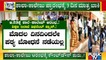 Countdown Begins For Schools and PU Colleges Opening In Karnataka