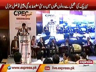CPEC Seminar by Express.MP4