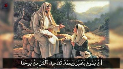 أحد السامرية  - بصوت المعلم ابراهيم عياد