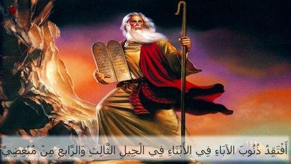 الوصايا العشر من العهد القديم
