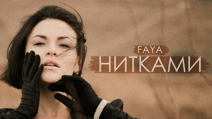 FAYA - Нитками - Mood Video