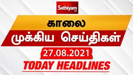 Today Headlines  Tamil News  Morning Headlines  27 AUG 2021  தலைப்புச் செய்திகள்  Sathiyam TV