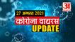 Coronavirus Update Today 27 August : जानिए चंद मिनटों में Corona Virus से जुड़ी हर खबर
