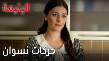مسلسل اليتيمة الحلقة 16 - حركات نسوان