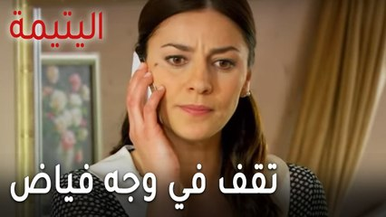 مسلسل اليتيمة الحلقة 16 - شاهيناز تقف في وجه فياض