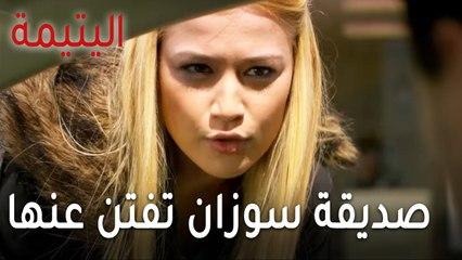 مسلسل اليتيمة الحلقة 16 - صديقة سوزان تفتن عن مكانها