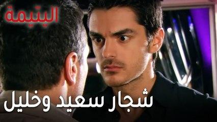 مسلسل اليتيمة الحلقة 16 - شجار سعيد وخليل