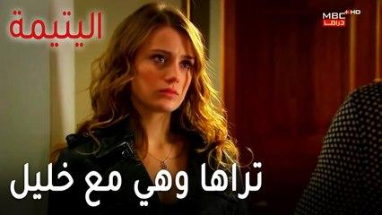 مسلسل اليتيمة الحلقة 16 - تراها وهي تنزل من عربية خليل