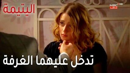 مسلسل اليتيمة الحلقة 16 - شاهيناز تدخل عليهما الغرفة