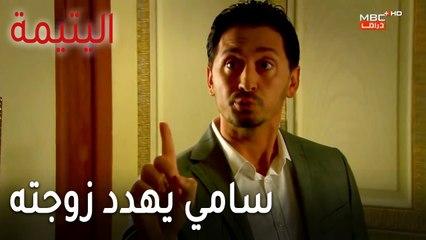 مسلسل اليتيمة الحلقة 16 - سامي يهدد زوجته