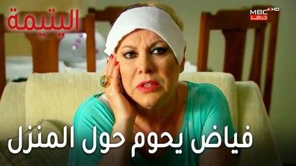مسلسل اليتيمة الحلقة 16 - فياض يحوم حول المنزل