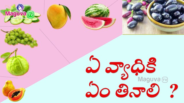 Fruits and Vegetables to Cure Diseases | How to cure diseases Naturally ? | Maguva tv