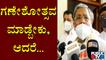 Siddaramaiah Reacts On Public Celebration Of Ganesha Festival