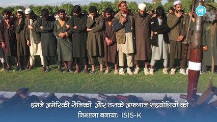 काबुल एयरपोर्ट पर लाशें बिछाने वाले ISIS ने बताया- कैसे दिया धमाके को अंजाम
