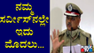 For The First Time In My Service I'm Holding Press Meet Twice Within 24 Hours, Says DGP Praveen Sood