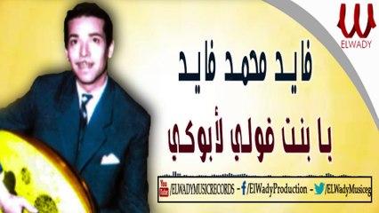 فايد محمد فايد - يابنت قولي لابوكي  / Fayed Mohamed Fayed -  Ya Bnt 2ole Laboke