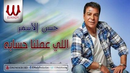 حسن الأسمر  - اللي عملنا حسابه / Hassan Al Asmar - Elly 3amalna Hessaboh