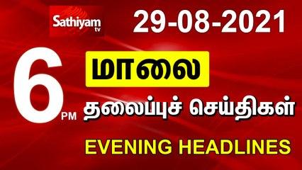 Today Headlines  Tamil Headlines  Tamil News  29 Aug 2021  மாலை தலைப்புச்செய்திகள்  Sathiyam TV