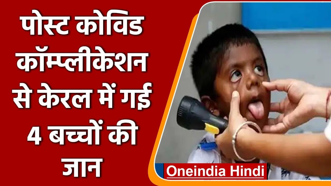 Coronavirus India Update: Kerala में Post Covid Symptoms से गई 4 बच्चों की जान | वनइंडिया हिंदी