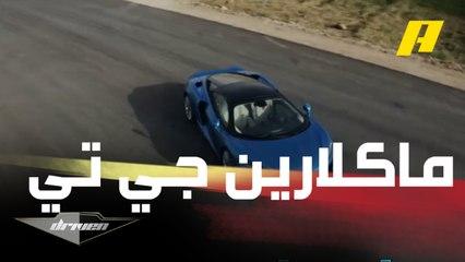 تجربة قيادة ماكلارين جي تي من الداخل.. كل ما تريد معرفته عن هذه السيارة الشهيرة مع عبدالله الدوسري