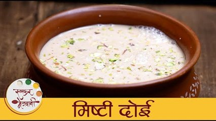 Mishti Doi Recipe - मिष्टी दोई I How to Make Mishti Doi I Milk Based Sweet I Archana Arte