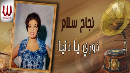 نجاح سلام - دوري يا دنيا / Nagah Sallam -  Dore Ya Donya