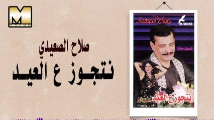 صلاح الصعيدي - نتجوز ع العيد / Salah AlSe3edy - Ntgawz 3ala Al3eed