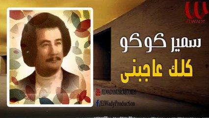 سمير كوكو -  كلك عاجبني/ Samer Koko -  3agebny Kolak Ya Wala