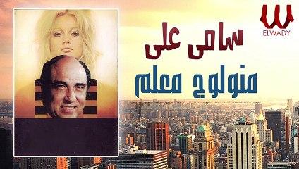 سامي علي ـ منولوج معلم / Samy Aly - Maalem