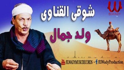 شوقى القناوي - موال ولد جمال / Shawky El Qenawy - Weld Gamal