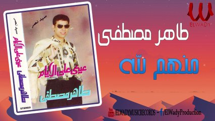 طاهر مصطفي  - منهم لله / Taher Mostafa - Mnhm Lelah