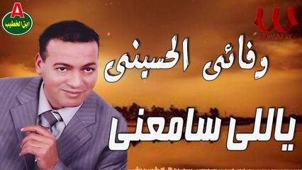 وفائي الحسيني -  ياللي سامعني / Wafa2y ElHussiny -  Yale Sam3ne