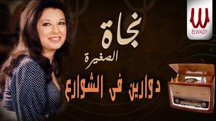 نجاة الصغيرة - دوارين في الشوارع / Nagat -  Dawaren Fe El Shaware3