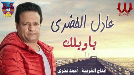 عادل الخضرى - ياويلك /  Adel El Khodary  - Ya Welak