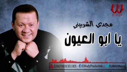 Magdy El Sherbiny  - Yabo El Eyoun / مجدي الشربيني - يا ابو العيون