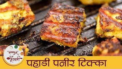 Pahadi Paneer Tikka I पहाडी पनीर टिक्का I How to Make Pahadi Tikka I Veg Starter Recipe I Mansi