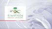 الصحة السعودية: تسجيل 138 إصابة بفيروس كوورنا