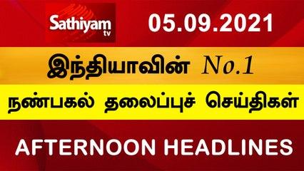 Today Headlines | Tamil News | Tamil Headlines | Noon headlines | 04 Sept 2021 | Sathiyam TV
