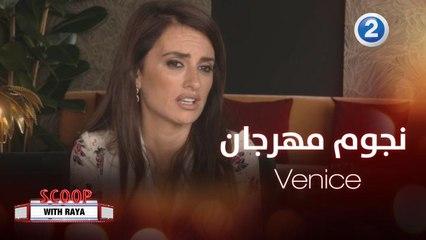 أبرز النجوم من هوليوود والوطن العربي في مهرجان Venice