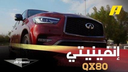 طراز إنفينيتي QX80 بلاك إيديشن الأقرب للمثالية مع عبد الله الدوسري