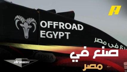 فريق مصري يصنع سيارة راليات تشارك في أعلى فئات الراليات حول العالم بدريفن