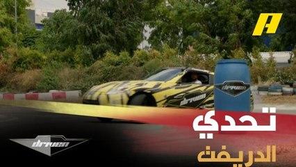 تحدي الدريفت مع البطل المصري هيثم سمير بتحكيم عبدو فغالي وأحمد الوكيل