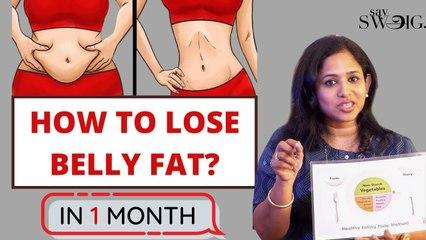 தொப்பை மற்றும் இடுப்பை சுற்றியுள்ள கொழுப்பை குறைப்பது எப்படி? Weight Loss & Fat Reduction | Say Swag