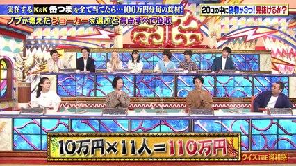 クイズ!THE違和感 2021年9月6日 黒木華&三宅健&奈緒が奇跡!コンプリートで100万円が!?
