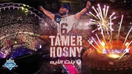 Tamer Hosny - Ya Bent El Ea (Marina Live Concert) | تامر حسني - يا بنت الأيه (حفلة مارينا)