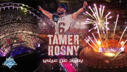 Tamer Hosny - Ba3eed 3an 3enny (Marina Live Concert) | تامر حسني - بعيد عن عيني (حفلة مارينا)
