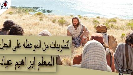 التطويبات من الموعظه على الجبل - بصوت المعلم إبراهيم عياد