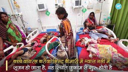मुजफ्फरपुर में अब बीमारियों का कहर, 24 घंटे में चपेट में आए 45 बच्चे